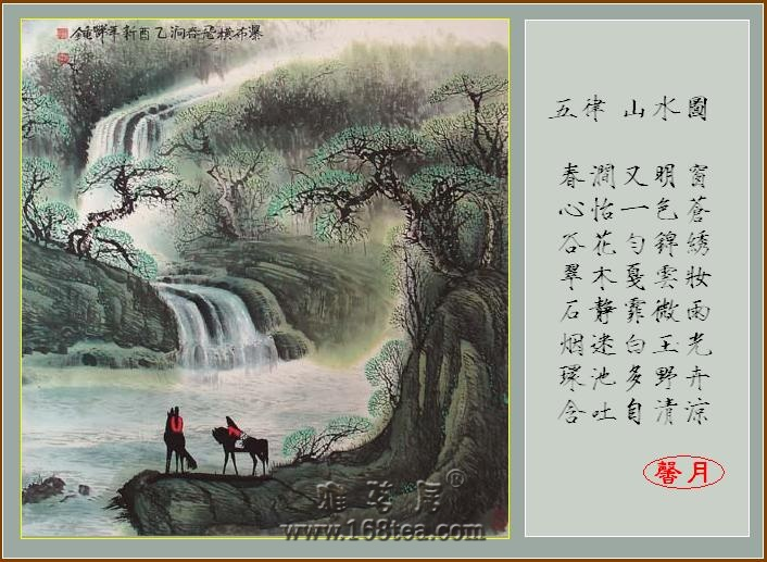五律  山水图/和朗月