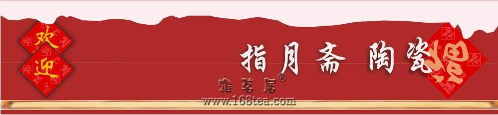 [原创]2008年 指月斋陶瓷 斋主名卡发布了.