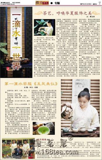 """玉凤来仪——""""第一滴水""""茶服"""