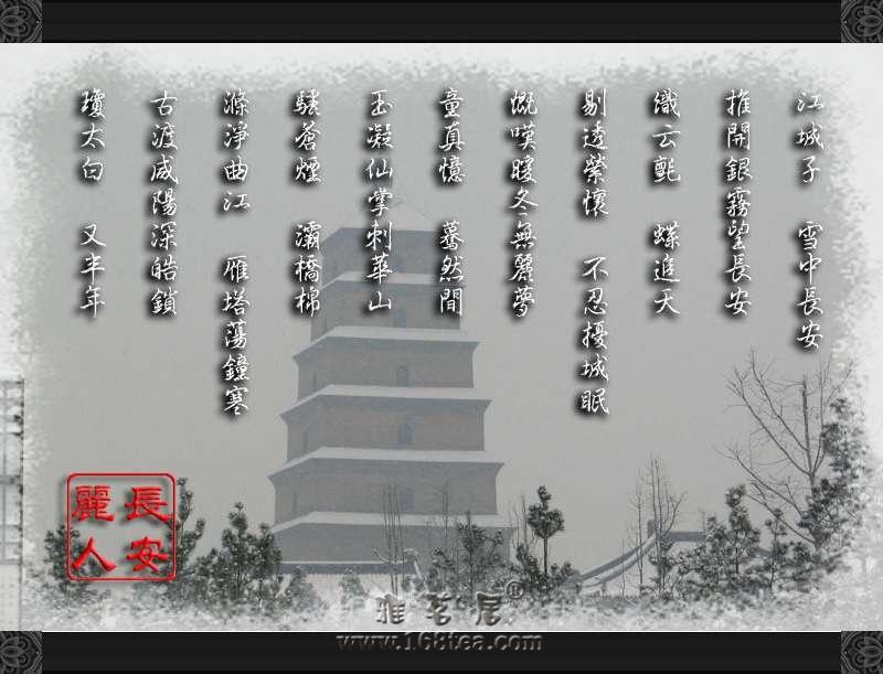 江城子 雪中长安