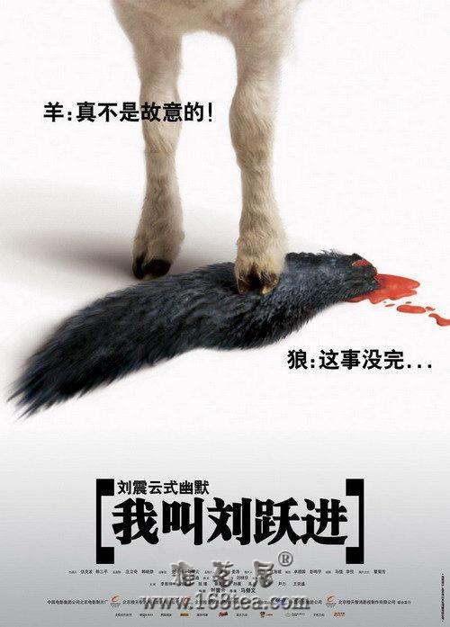 《我叫刘跃进》小说销售破二十万 电影成期待