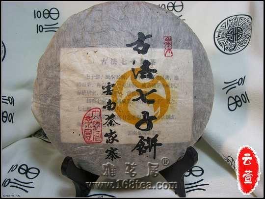 茶家寨原生态之---6571古法七子饼
