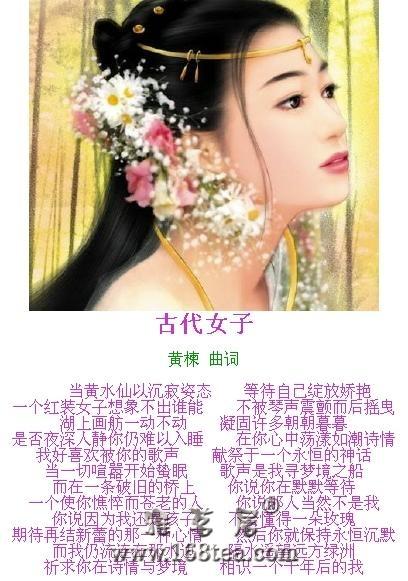 【转】具梦幻意境的优美典雅的情歌:古代女子-黄楝 曲词