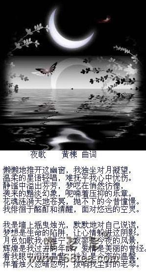 [转帖]【转】心灵独白完美演绎:黄楝-夜歌(网络热门 孤独的吉他 续篇)