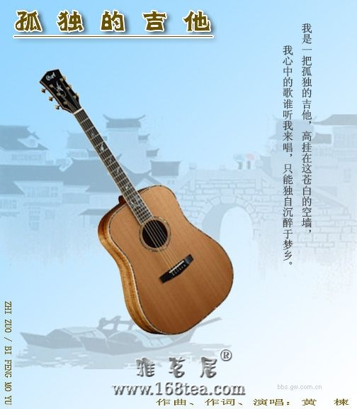 [转帖]【转】★【音画】网络经典: 孤独的吉他-黄楝 曲词唱★