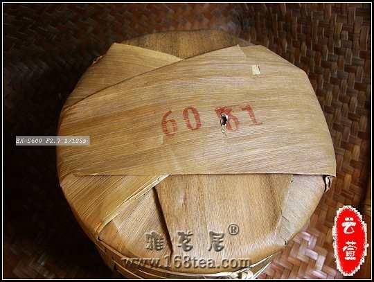 茶家寨原生态之---6061古法七子饼