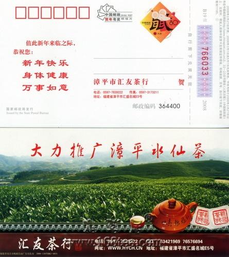 [分享]汇友茶行定制的明信片