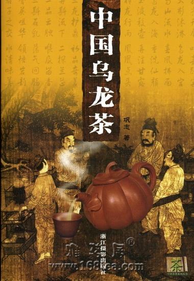 《中国乌龙茶》连载