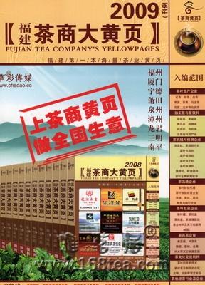 [公告]2009年福建省茶商大黄页招商了