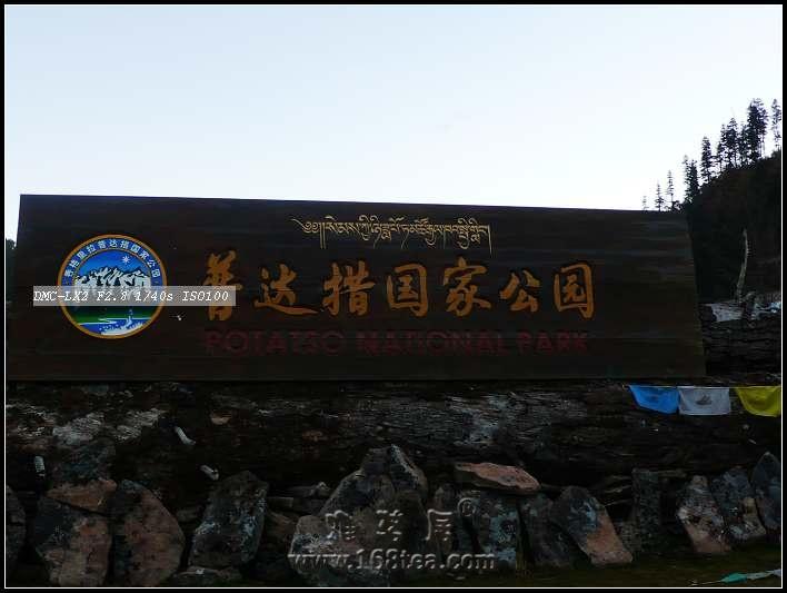 云游云南之----香格里拉*普达措国家公园
