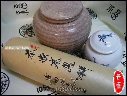 原生态之茶家寨凤饼:5181
