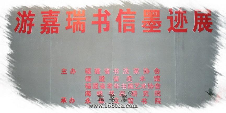福建博物馆游嘉瑞书法展
