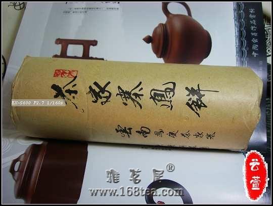 原生态之茶家寨凤饼:5192