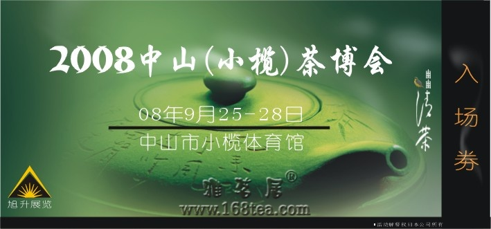 [原创]2008年9月中山(小榄)茶博会