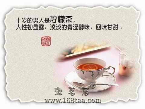 [贴图]男人们茶的一生