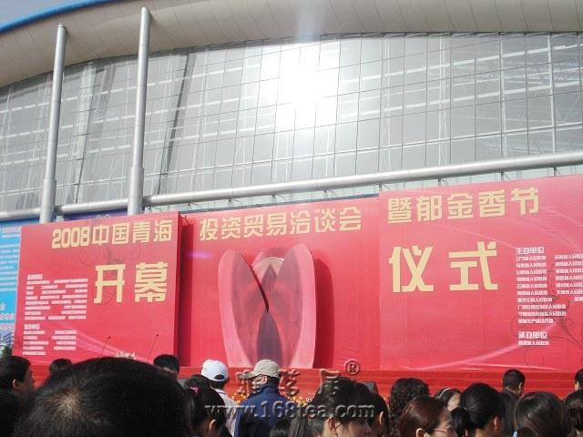 2008中国青海贸易投资洽谈会暨郁金香节开幕