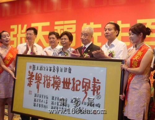 茶界楷模 世纪风范――张天福泰斗百岁诞辰