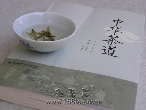 品读《中华茶道》