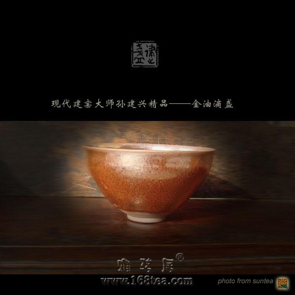 [原创]【建盏赏析】现代建窑大师孙建兴精品之作—金油滴盏