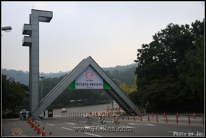 首尔国立大学