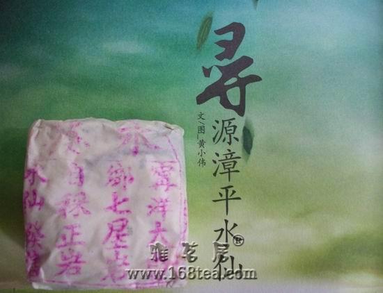 [原创]漳平水仙茶饼的发展史