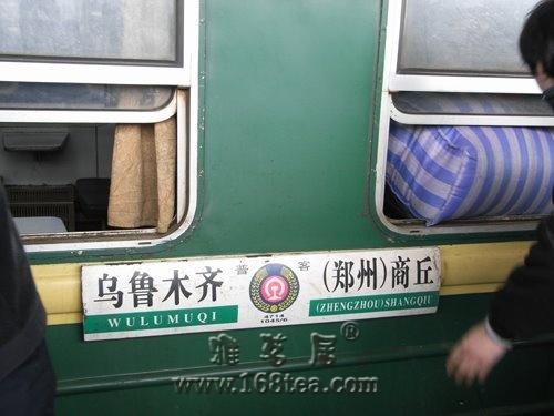 史上最脏列车:乌鲁木齐―商丘
