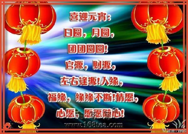 """[转帖]民俗专家细说""""元宵""""由来"""