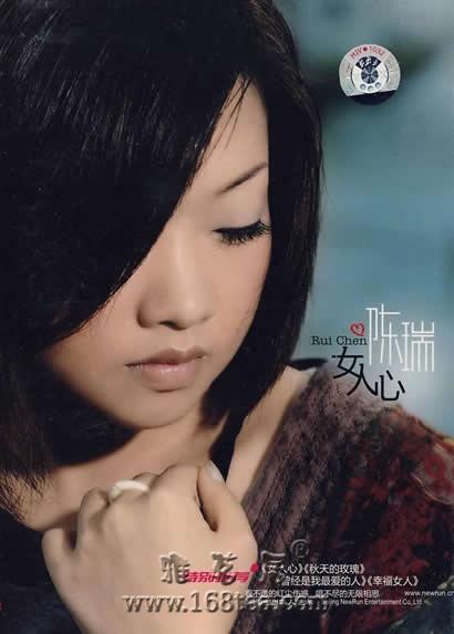 陈瑞 09年最新专辑--《女人心》