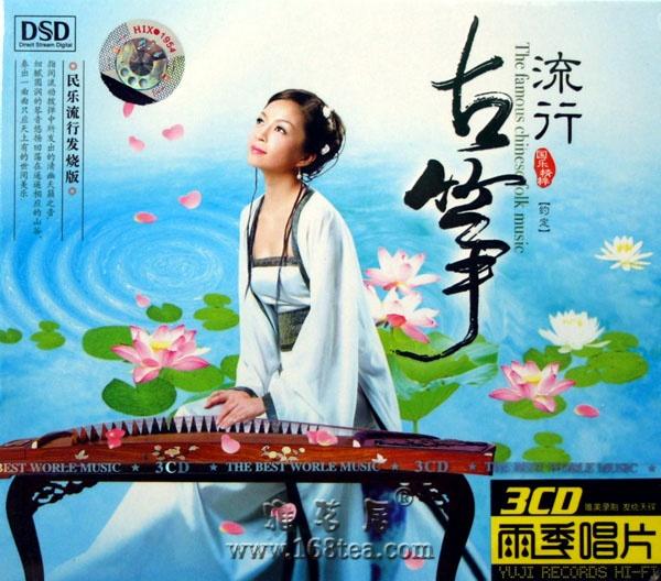《筝情无限》之流行古筝曲