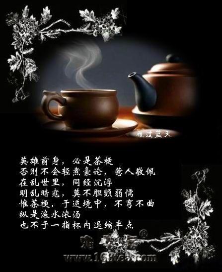 中国茶叶知识扫盲