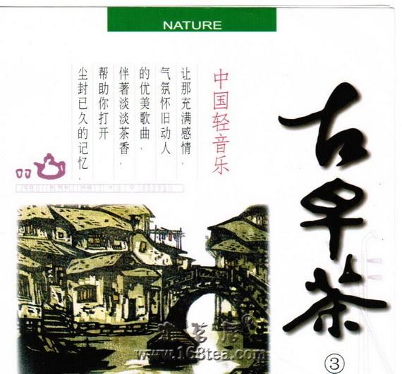 群星 -《中国轻音乐-古早茶3》
