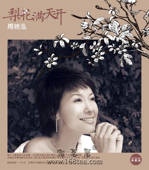 周彦宏带有江南中国风的旋律——:梨花满天开