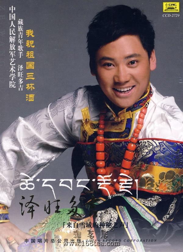 中国的帕瓦罗蒂--泽旺多吉