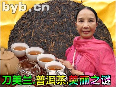 刀美兰保持身材之利器—普洱茶