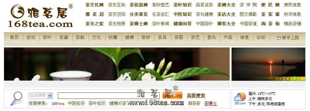 雅茗居推出茶文化网首页
