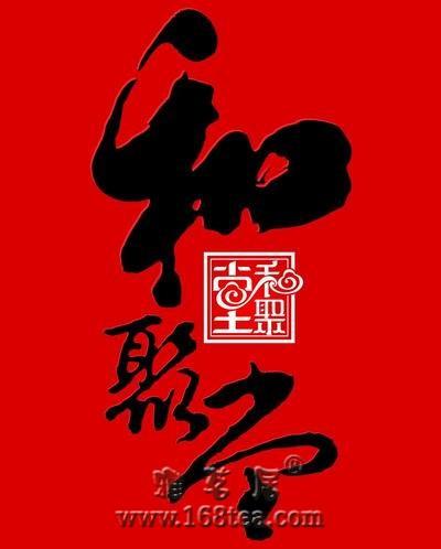 热烈祝贺厦门和聚堂茶具成为上海世博会厦门馆指定礼品