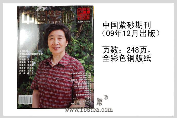 《中国紫砂》2009.3刊登一壶居士老师给鲁文健的信
