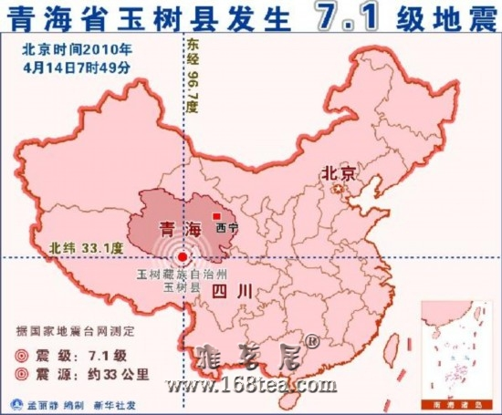 2010年4月14日青海玉树发生7.1级地震