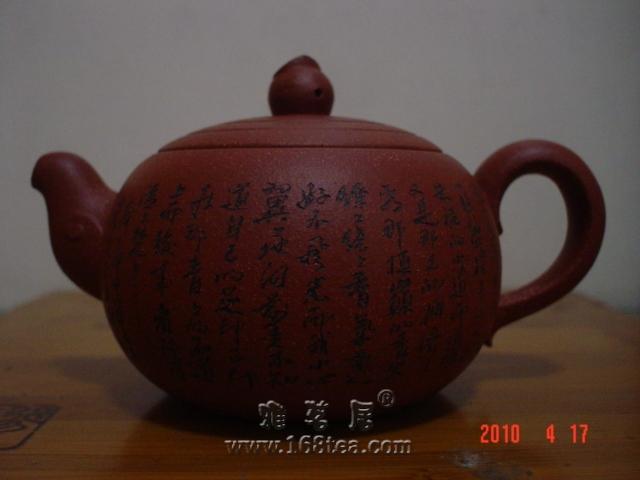 2005年购的真品朱丹壶鉴赏