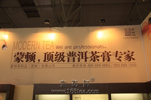 2010年第五届云南茶博会现场花絮