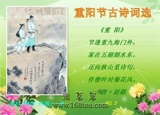 重阳节古诗(图文欣赏)