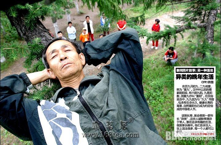 """另一种活法:中国""""异类""""的晚年生活"""