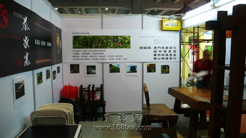 茶家寨茶品参加11届广州茶博会准备就绪