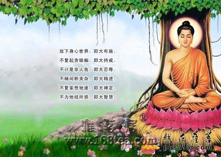 纪念十二月初八释迦牟尼佛成道日