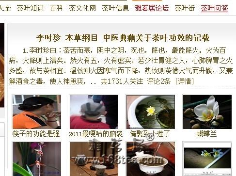 中医典藉关于茶叶功效的记载