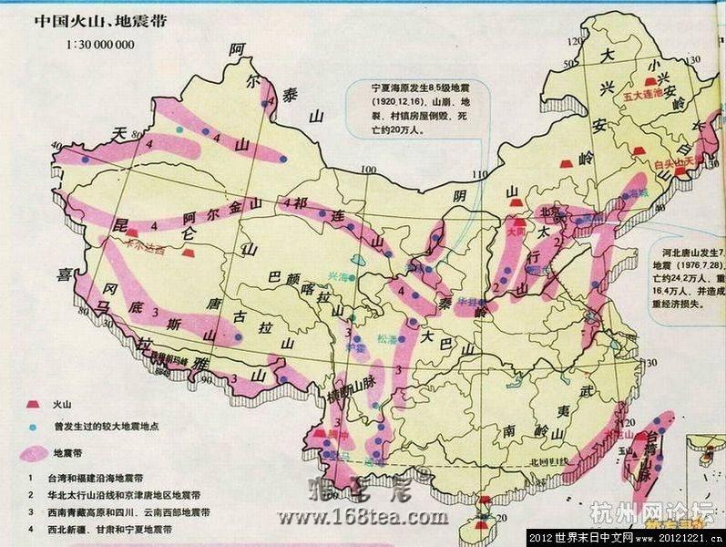 中国地震和火山分布图