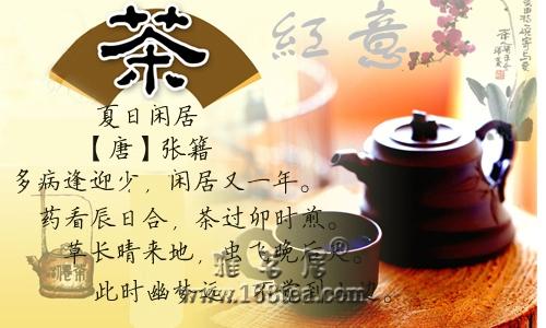 茶   人生