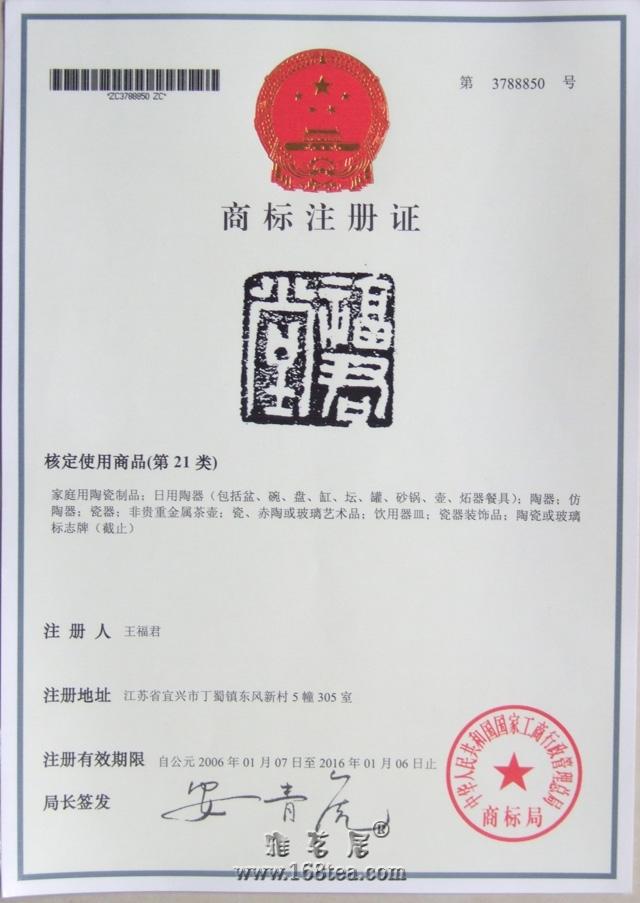近千件紫砂壶新品获外观设计专利证书