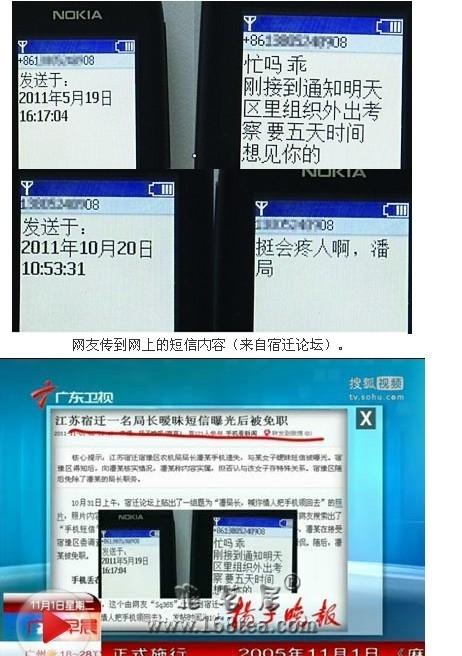 江苏宿迁局长手机丢失 与女子暧昧短信曝光(图)
