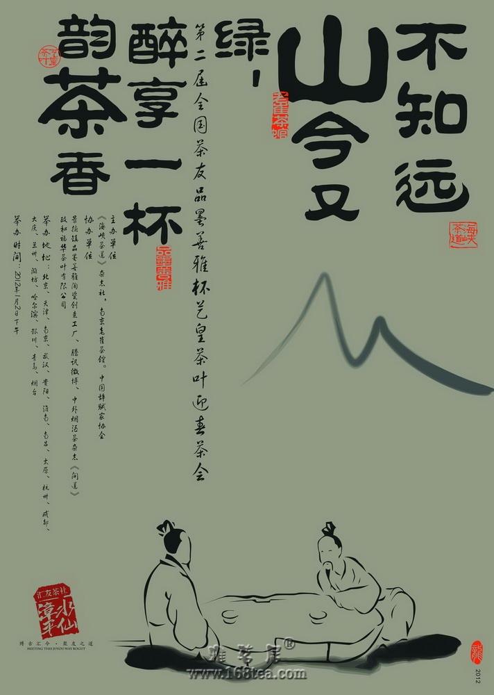 20120102全国19城迎新茶会